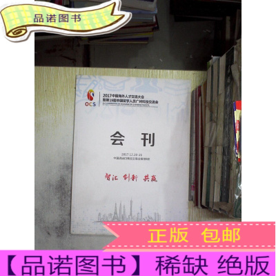 正版九成新2017中國海外人才交流大會暨第19屆中國留學人員廣州科技交流會會刊 。