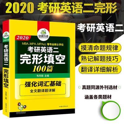 華研外語 2020考研英語二完型填空100篇 強化考研英語二詞匯基礎 MBA MPA MPAcc聯考完形填空訓練 可