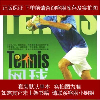 網球 卓文工作室 東映文化傳播有限公司 9787883526698