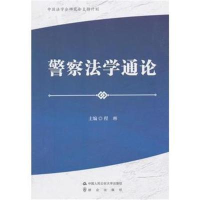 正版书籍 警察法学通论 9787565330469 中国人民公安大学出版社