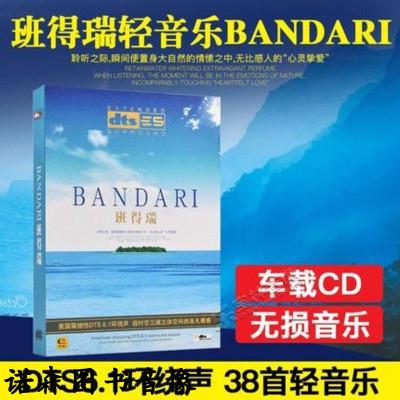 正版BANDARI班得瑞輕音樂 DTS6.1/dts5.1聲道 車載CD無損音樂碟片