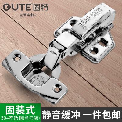 固特 升級版304不銹鋼緩沖阻尼液壓固裝鉸鏈 (一只價 固裝半蓋 -303