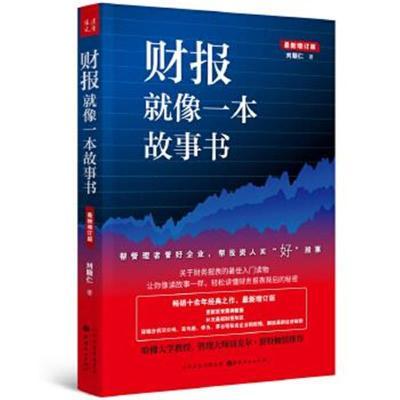 正版書籍 財報就像一本故事書(十余年經典之作,增訂版) 9787203107743 山