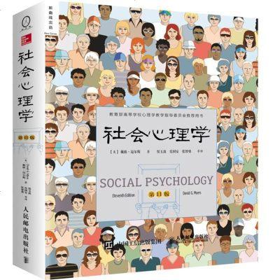 心理学与生活(第19版) 社会心理学(第11版中文平装版)