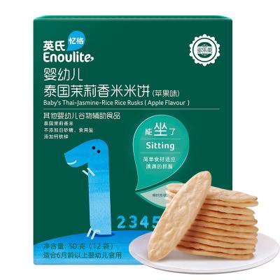 英氏多樂能嬰幼兒米餅 水果米餅 寶寶磨牙餅干 兒童寶寶零食 米餅 蘋果味 50g