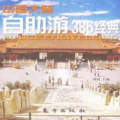 正版中国大陆自助游386经典/周侃主编/东方出版社东方出版社周侃
