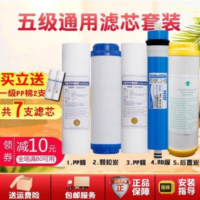 容聲凈水機/器濾芯10寸五級過濾器通用純水機加熱一體機全套濾芯 五級套裝B(五個瓶)款式