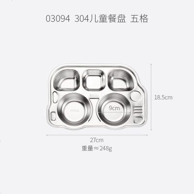 304不銹鋼兒童餐具寶寶分格托盤可愛分隔飯盒幼兒園餐盤