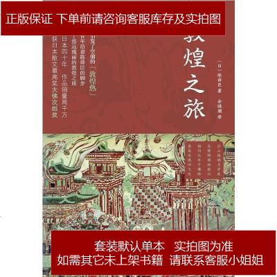 敦煌之旅 [日]陈舜臣 广西师范大学出版社 9787563398140