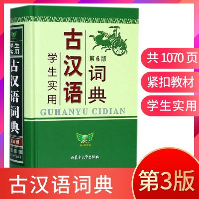 0819学生实用古汉语词典第6版