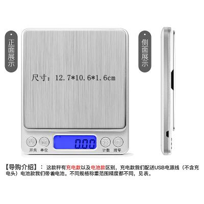 家用電子秤廚房秤充電USB電子稱時光舊巷不銹鋼口袋珠寶秤 電池款/中文版1000g/0.1g