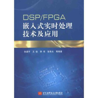 TSY1DSP/FPGA嵌入式实时处理技术及应用