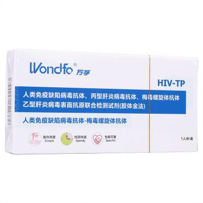 万孚 艾滋+梅毒检测试纸 hiv试纸血液唾液艾滋病梅毒检测医用正品