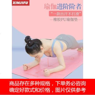XJF天然橡胶土豪垫5mm瑜伽垫男女初学者防滑健身垫加宽专业瑜珈垫