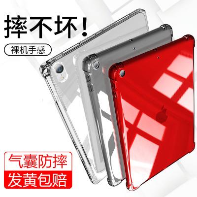 蘋果ipadpro2020保護套mini5/4/3/1/2硅膠殼ipadpro平板電腦11寸10.5防摔全包10.2透明