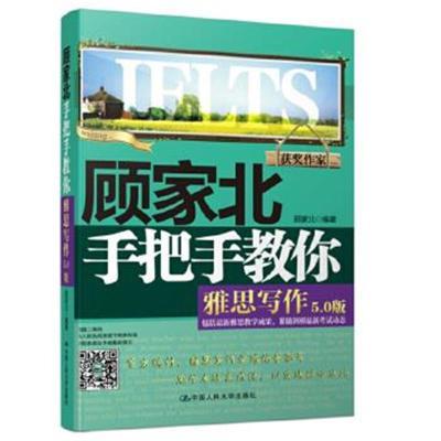正版书籍 顾家北手把手教你雅思写作(5 0版) 9787300250076 中国人民大学出