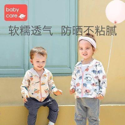 babycare兒童寶寶防曬衣男童女童防曬服皮膚衣透氣輕薄防紫外線