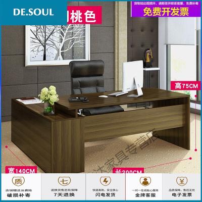 蘇寧放心購辦公桌簡約現代老板單人辦公桌辦公家具大班臺總裁經理桌