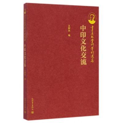 中印文化交流/季羨林學術著作選集王樹英|主編:王樹英9787510452758