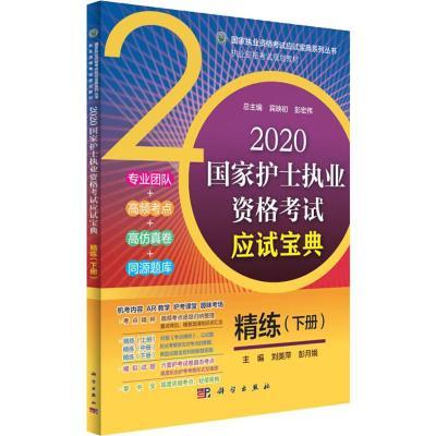 國家護士執業資格考試應試寶典 精練(下冊) 2020 劉美萍,彭月娥 編 生活 文軒網
