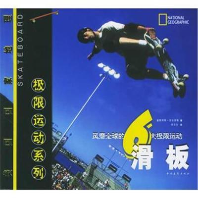 滑板康斯坦斯·劳尔泽斯 ,李万全9787500654155中国青年出版社