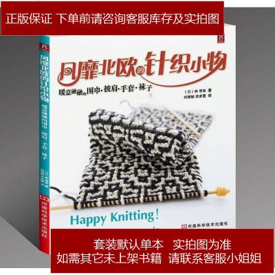 风靡北欧的针织小物 林琴美 河南科学技术出版社 9787534947292