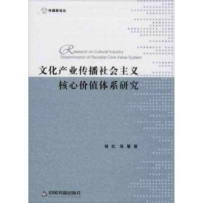 正版 文化产业传播社会主义核心价值体系研究 杨红,张慧 著 中国书籍出版社 9787506856539 书籍