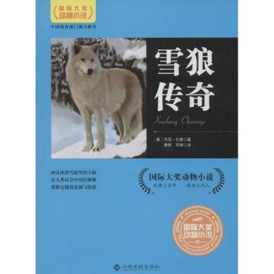 靠前大獎動物小說?雪狼傳奇