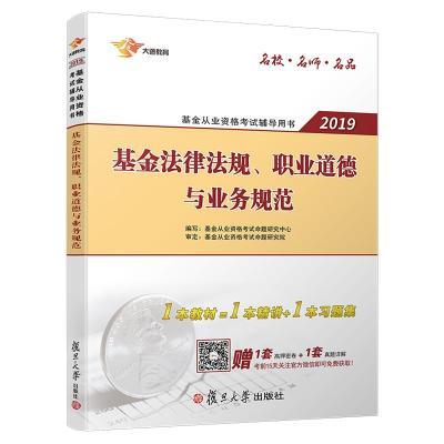 WX1基金從業資格考試輔導用書?(2019)基金法律法規.職業道德與業務規范