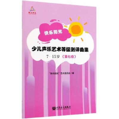 快樂陽光少兒聲樂藝術等級測評曲集(7-15歲第7級)