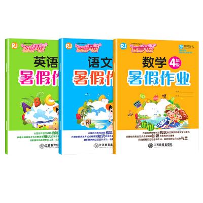 四年級暑假作業 全套3冊 語文數學英語小學下冊 暑假昨業人教版通用版下冊