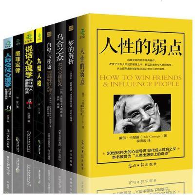 【全套8冊】人性的弱點卡耐基正版全集人際交往心理學九型人格墨菲定律社會行為心理學與生活入基礎成功勵志書籍 書排行
