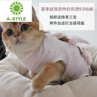 包郵尺寸定做貓咪狗母貓背心絕育服斷奶服手術后服純棉透氣寵物服