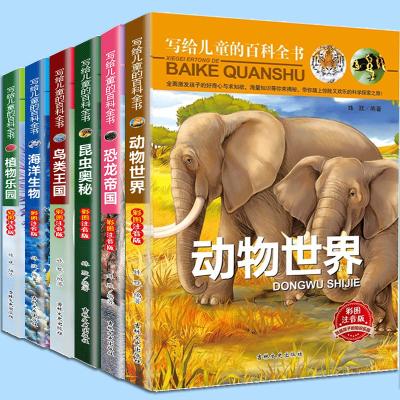 全套6冊百科全書注音版海洋生物幼兒科普動物世界恐龍書籍兒童圖書課外閱讀讀物5-6-7-8-9-10歲小學生青少年動物王國