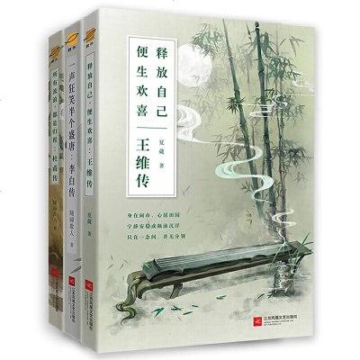 930唐詩三才傳記套裝:李白傳+杜甫傳+王維傳(3冊)