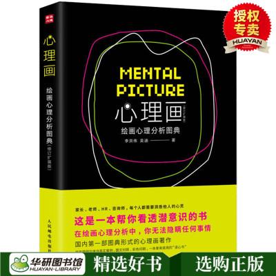 正版 心理畫繪畫心理分析圖典 修訂擴展版 色彩分析 繪畫心理書 房樹人繪畫測驗 讀心術心理測驗書 心理學書籍 心理咨詢師