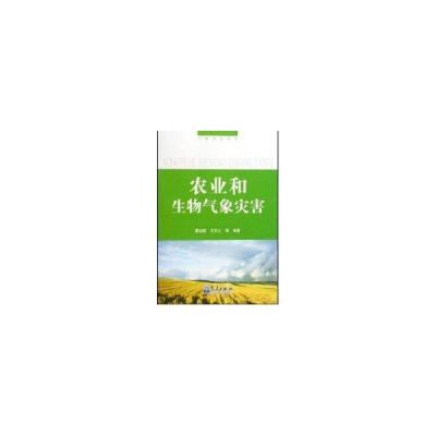 正版 农业和生物气象灾害/气象灾害丛书-- 王石立,等霍治国 气象出版社 9787502947118 书籍