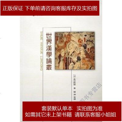 敦煌·民族·語言 高田時雄 中華書局 9787101047172