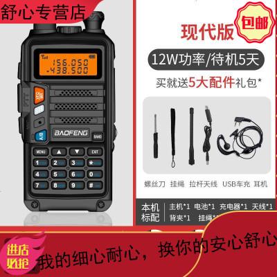 BF-UV5R对讲机双段10W宝峰UV9R对讲机调频民用迷你对讲机户外 现代版 3色 送5种配件 无