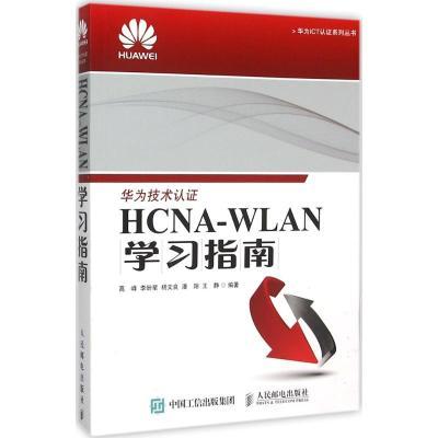 HCNA-WLAN學習指南 高峰 等 編著 著作 專業科技 文軒網
