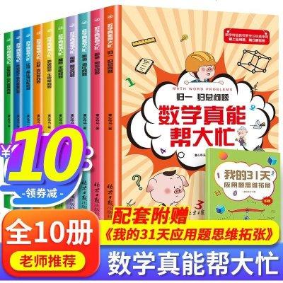 數學真能幫大忙全10冊 歸一歸總問題差和倍比問題應用題闖關故事書羅芳蘭20大類型400道題小學版6-12歲爆笑故事書