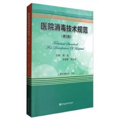 正版書籍 醫院消毒技術規范(第二版) 9787506685139 中國標準出版社