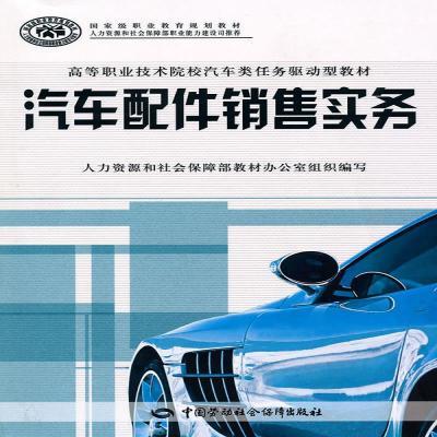 正版汽车配件销售实务 夏志华主编 中国劳动社会保障出版社中国劳