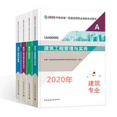 一建2020建筑工程管理實務專業2020年一級建造師教材全套4本考試用書送視頻課件及在線試題