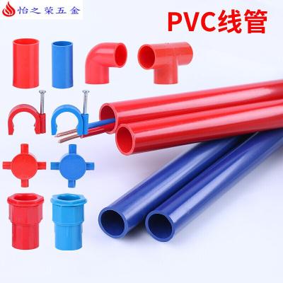 20電線阻燃穿線管3分大全16pvc電線管電工套管4分穿線管水電材料 20彎頭【藍色】