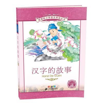 汉字的故事 新课标小学语文阅读丛书彩绘注音版 (第九辑)