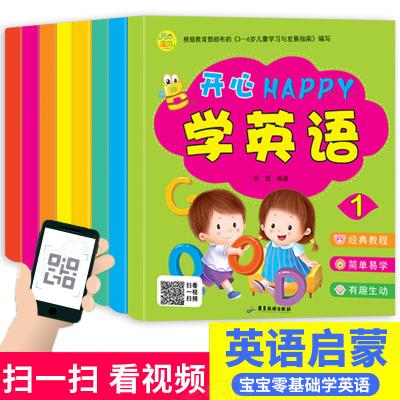 開心寶貝 開心happy學英語1-8 共8冊 3-4-5-6周歲兒童幼兒英語學習零基礎寶寶學習 激發想象力英語學習潛能