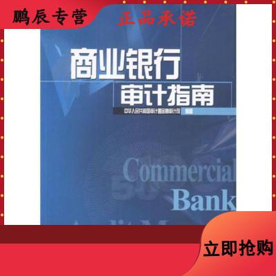 【正版书籍】商业银行审计指南