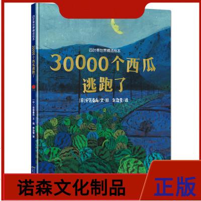 【精裝】30000個西瓜逃跑了 日本繪本獎 四葉草世界精選繪本 啟蒙益智想象力圖畫故事書籍讀物3-4-5-6周歲幼兒