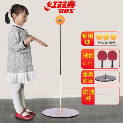 紅雙喜乒乓球訓練器彈力軟軸兒童玩具可調節家用兵兵球拍自練神器